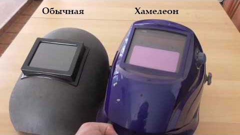 Как выбрать маску Хамелеон и как проверить ее при покупке